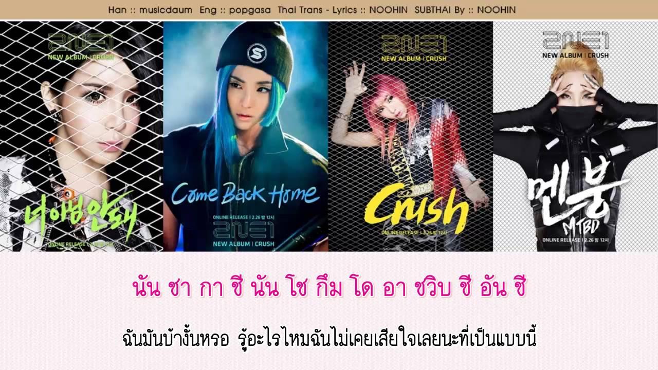Download [Thai sub] 2ne1 - Crush
