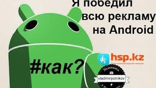 Полностью убираем всю рекламу на Android!!!