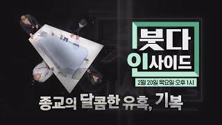 [예고] 붓다인사이드 19회(2월 20일 목 13:00, 22:30) 기복을 대하는 한국 불교의 이중성을 어떻게 바라볼 것인가?