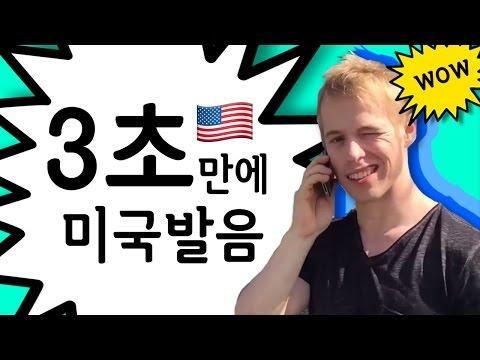 [올리버쌤 1분영어] 3초 만에 미국인 발음할 수 있는 팁!