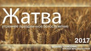 24 сентября 2017 / Праздник Жатвы (утро) / Церковь Спасение
