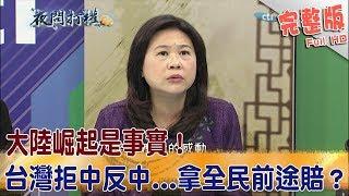 2017.11.23夜問打權完整版 大陸崛起是事實!台灣拒中反中...拿全民前途賠?