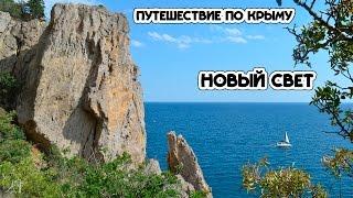 Крым 2015. Новый Свет.(, 2015-10-19T14:18:18.000Z)