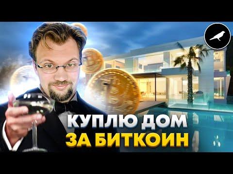 Миллиардер принимает к оплате БИТКОИН   Самый страшный график  Kusama аукцион новости