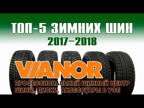 ТОП-5 зимних шин 2017-2018. Какие шины лучше купить в Уфе.