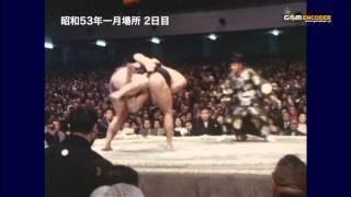 蔵間vs貴ノ花 (昭和53年一月場所)