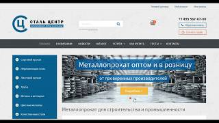 Создание сайтов - Интернет-магазин Услуг и Продукции Металлопроката - LEAD-STUDIO