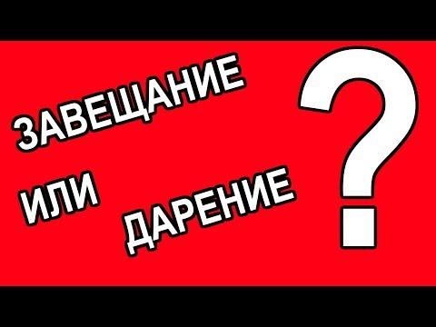 видео: Завещание или дарственная: что выбрать лучше?