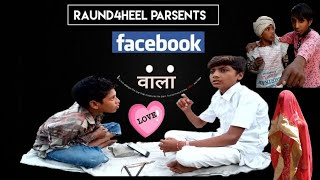 Facebook Wala Love!/funny video/R2H/R4H/Arjun Yogi /bhola  Yogi