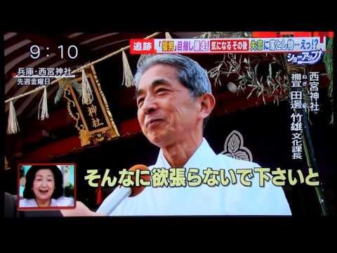 福男選び 2016年 西宮神社福男選び