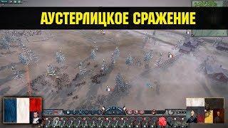 Napoleon: Total War - Битва под Аустерлицем [Историческая битва]