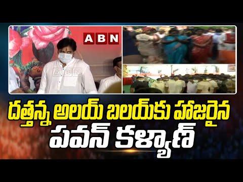 Pawan Kalyan Superb Entry in Bandaru Dattatreya's 'Alai Balai'     ABN Telugu