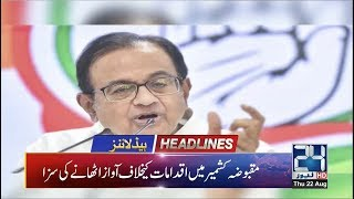 News Headlines  400am  22 Aug 2019  24 News Hd