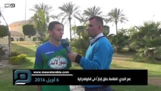 مصر العربية | عمر النجدي: المقاصة حقق إنجازًا فى الكونفدرالية