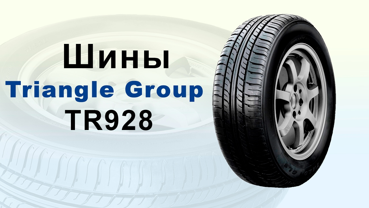 3. Triangle Group TR928