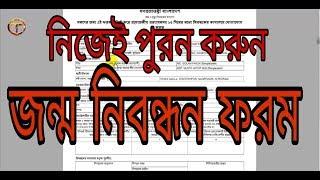 নিজেই অনলাইনে জন্ম নিবন্ধন ফরম পুরন করুন | how to get birth certificate in bangladesh