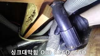 구미 싱크대 하수구막힘 씽크대 배관 막혔을때 비용/ 구…
