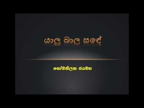 Yalu Bala Sande - Somathilaka Jayamaha
