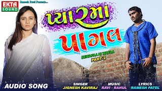 Pyarma Pagal || Jignesh Kaviraj || Full Audio Song || Ekta Sound