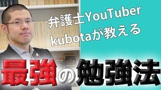 """弁護士YouTuber""""kubota""""が教える最強の勉強法"""