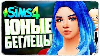 Нападение голого вампира! День Рождения подростков - The Sims 4 Челлендж (Симс 4 Юный беглец)