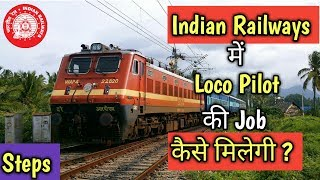 How to Become Loco Pilot in Indian Railways | Steps Involved