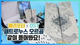 해리포터 X OST 콜라보 리뷰! 패트로누스 오르골 함…