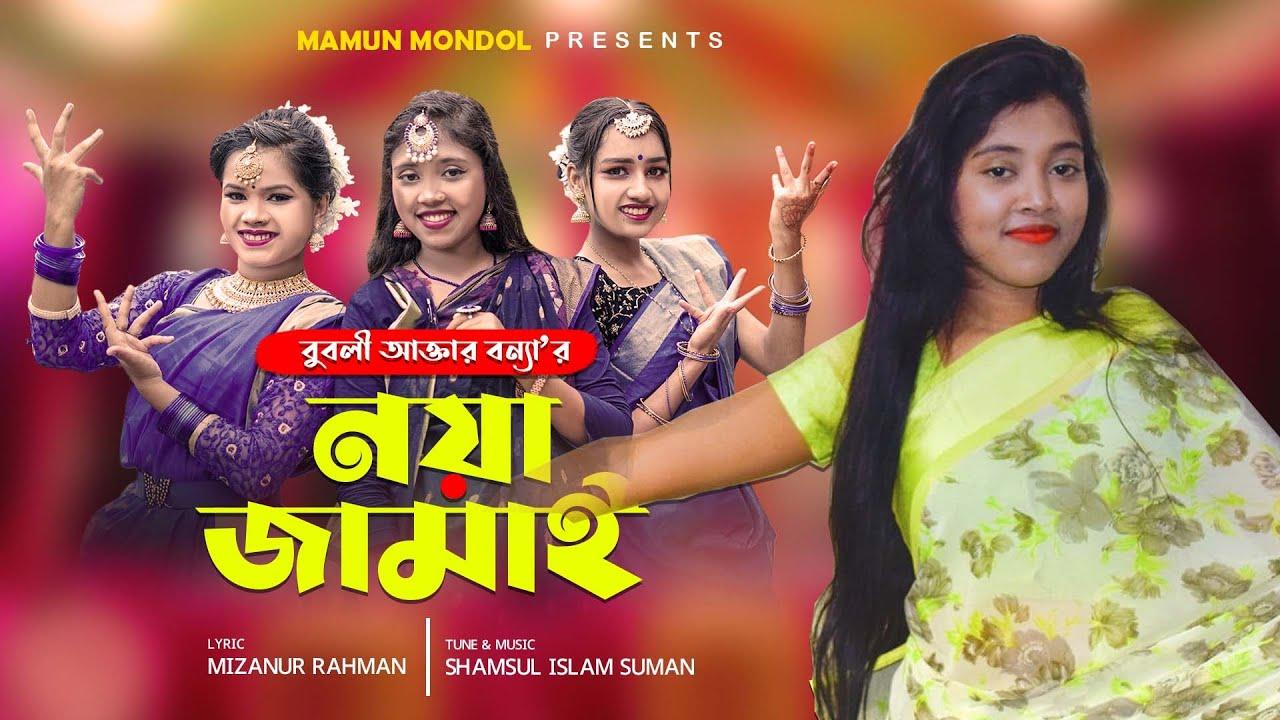 রংপুরের বিয়ের গান । O Nonodi Song । Bubli Akter Bonna । বিয়ের গীত । Bangla New Folk Song 2021