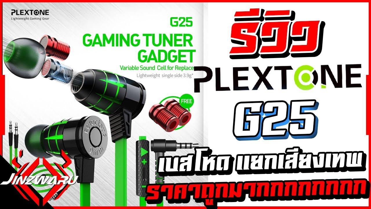 รีวิว G25 Plextone หูฟังเกมมิ่ง แยกเสียงเท้าโคตรโหด เบสโคตรดี ราคาถูก (ส่วนลดในคลิป)
