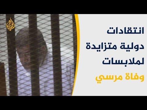 مرسي.. ردود فعل دولية وصلوات غائب عليه بعدة دول