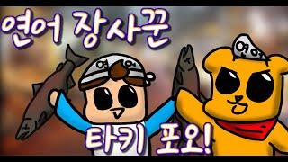 [캐릭온 팬영상] 연어 장사꾼 타키 포오!