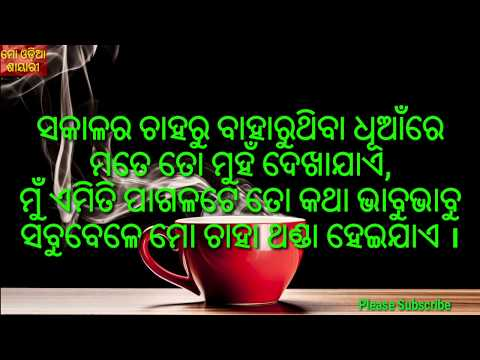 A Romantic Good Morning Wishes Video with Odia Shayari    ଶୁଭ ସକାଳ all my viewers and subscribers.
