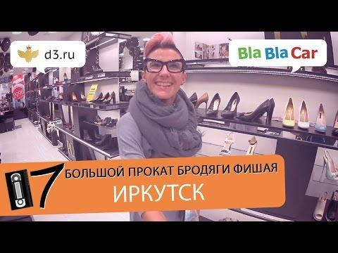 порт знакомства иркутск