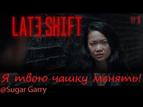#1 LATE SHIFT:  СЧАСТЛИВЫЙ КОНЕЦ, ПОТОМУ-ЧТО ХИТРЕЦ!😉 (@SUGARGARRY)