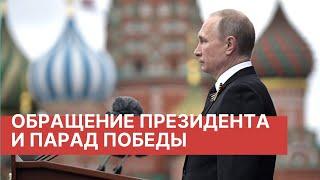 Обращение Путина и Парад в честь Дня Победы 9 мая. Запись прямого эфира
