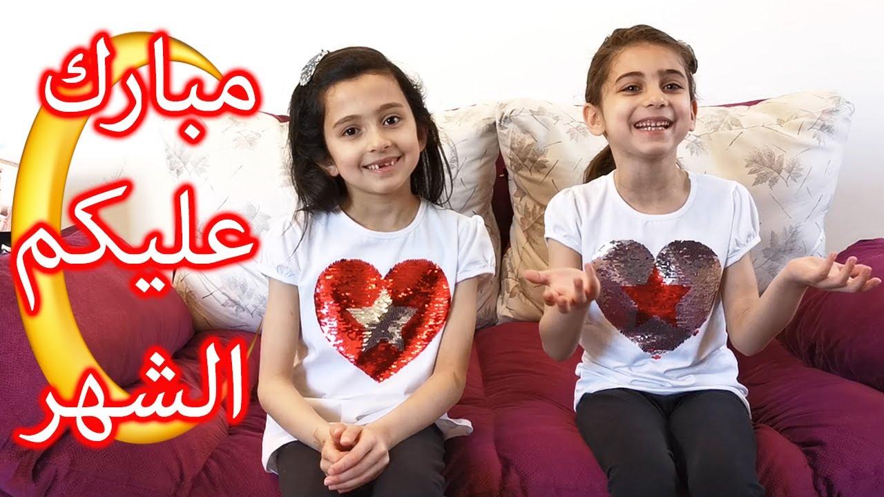 تهنئة رمضان I جوان وليليان