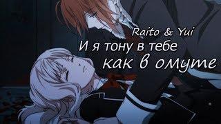 ✘ Raito & Yui — И я тону в тебе как в омуте ✘