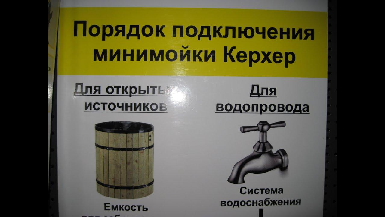 28 дек 2013. Доступные мойки лучше посмотреть на ebay http://adset. Biz/54580 karcher по русски кёрхер лучшая на мой взгляд мойка высокого.