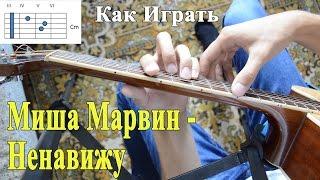 МИША МАРВИН - НЕНАВИЖУ аккорды (Разбор Песни)/ Уроки Игры на Гитаре Марвин
