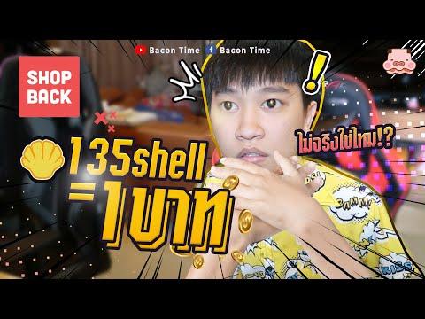 บร๊ะเจ้า !! 135 shell 1 บาทมีจริงหรือนี่