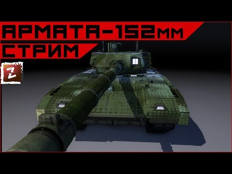 Armored Warfare. Армата-152мм - дилдозавр в действии.
