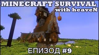Minecraft Survival with heaveN: Довършена Къща - Епизод #9