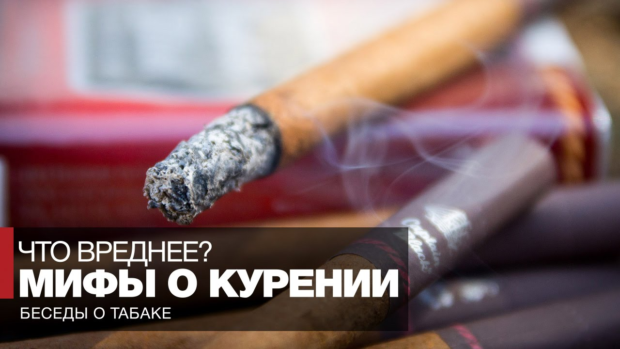 Мифы о вреде курения // Курение сигарет, трубки, сигар - что вреднее?