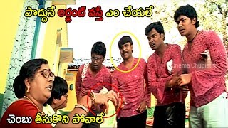 Telangana Shakuntala & Srinivas Reddy Super HIt Movie Scene | Aadhi Pinisetty | Cinema Chupistha