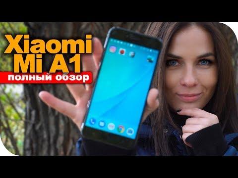 Xiaomi Mi A1 телефон на Android One обзор