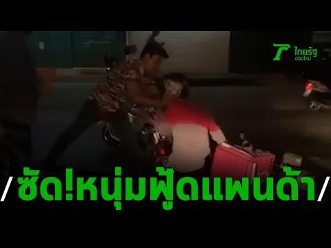 """ตามล่า""""เวสป้าหัวร้อน""""ทำร้ายหนุ่มฟู้ดแพนด้า    06-02-63   ข่าวเย็นไทยรัฐ"""