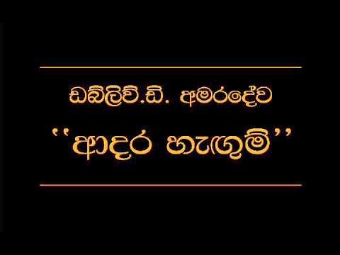 Adara Hangum W D Amaradewa