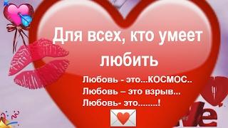 С Днем Влюблённых. Красивые поздравления в День Святого Валентина. 14 февраля Валентинов день