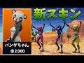 【フォートナイト】新しいパンダのスキンが最高すぎて優勝確定だ!!