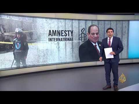 العفو الدولية: مصر سجن مفتوح وقمع غير مسبوق  - نشر قبل 9 ساعة